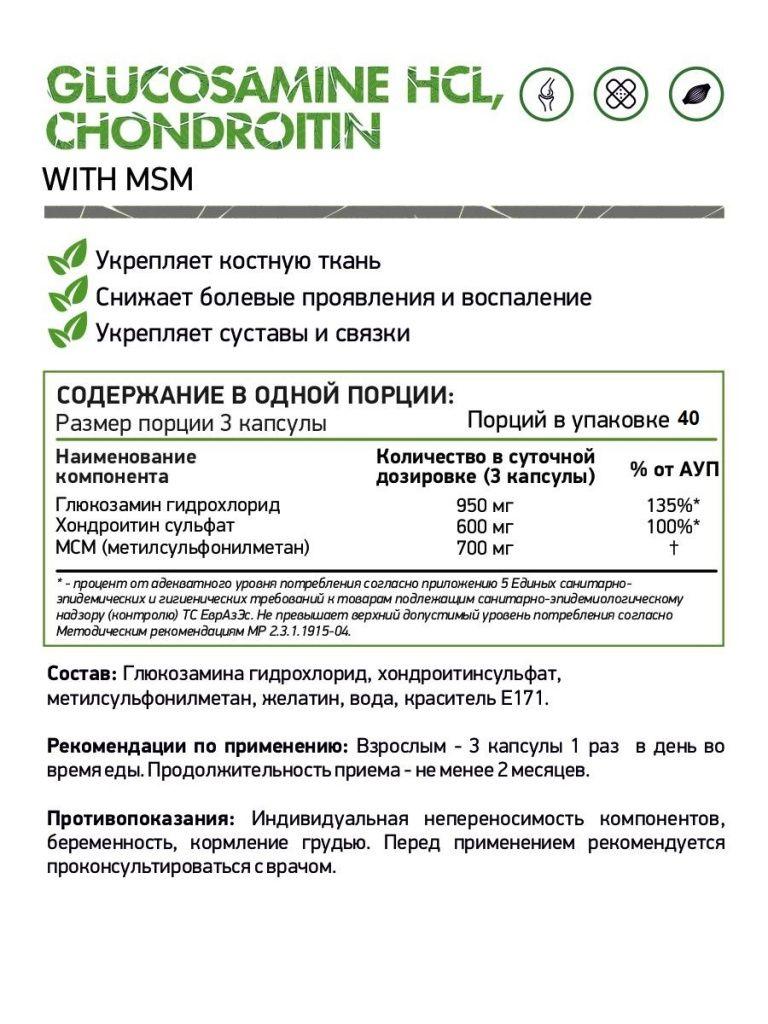 GLUCOSAMINE-HCLCHONDROITINMSM-gliukozaminhondroitin-msm-_36556.jpg
